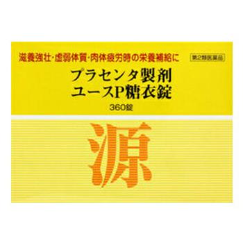 【第2類医薬品】【送料無料!】源 錠剤 (ユースP糖衣錠) 360錠【4987438032987】
