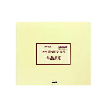 【第2類医薬品】【メール便発送!送料無料!】JPS漢方-16 柴胡桂枝湯「さいこけいしとう」90包(30日分)【4987438071610】 【漢方】【腹痛】【吐き気】