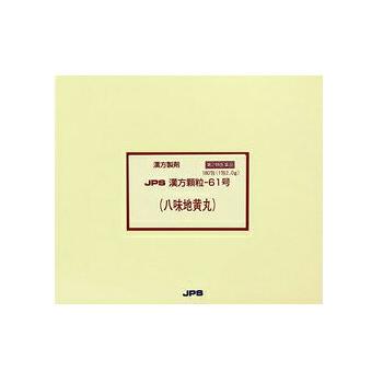 【第2類医薬品】【送料無料!】JPS漢方-61 八味地黄丸「はちみじおうがん」 180包(60日分)【JPS製薬】【4987438076141】【ゆうメール・ネコポス不可】【px】】