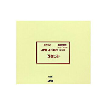 【第2類医薬品】【送料無料!】JPS漢方-66 酸棗仁湯「さんそうにんとう」 180包(60日分)【JPS製薬】【4987438076615】【ゆうメール・ネコポス不可】【px】