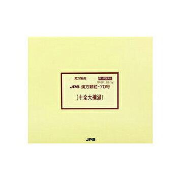 【第2類医薬品】【送料無料!】JPS漢方-70 十全大補湯「じゅうぜんだいほとう」 180包(60日分)【JPS製薬】【4987438077018】【ゆうメール・ネコポス不可】【px】