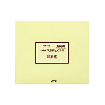 【第2類医薬品】【メール便発送!送料無料!】JPS漢方-71 温経湯(うんけいとう) 90包(30日分)【4987438077148】 【漢方】【妊活】【生理不順】【不正出血】