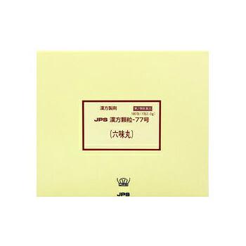 【第2類医薬品】【送料無料!】JPS漢方-77 六味丸「ろくみがん」 180包(60日分)【JPS製薬】【4987438077711】【ゆうメール・ネコポス不可】【px】