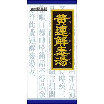 【第2類医薬品】【送料無料】クラシエ 漢方黄連解毒湯エキス顆粒 45包×3個【クラシエ】【4987045046513】