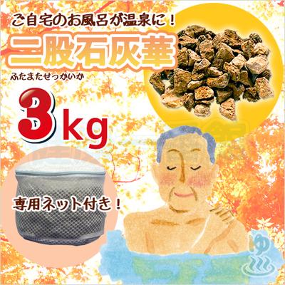 二股石灰華(ふたまたせっかいか)3kg【青葉】【送料無料】【メーカー直送】【PX】【px】