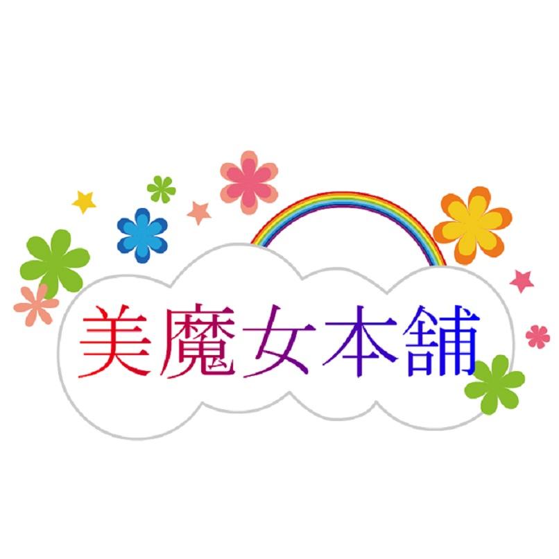 美魔女本舗:お客さまの美と健康にプラスになる情報をお届けします(^^)
