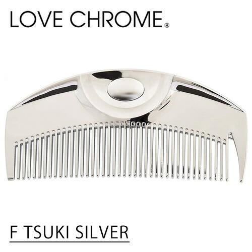 持ち運びにも便利な 月 信頼 本店 - TSUKI P20倍 送料無料 LOVE くし 美髪コーム シルバー F CHROME ツキ ラブクロム