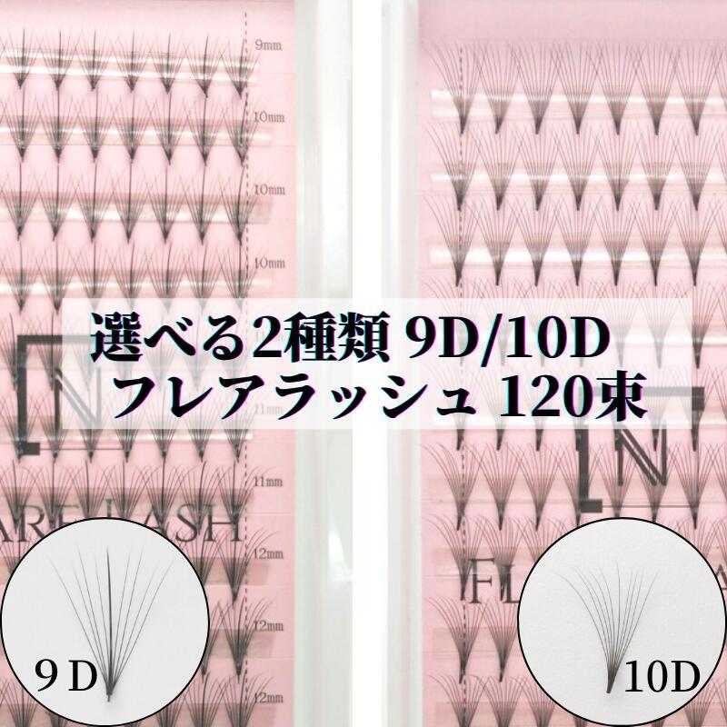ハイブリッドフレアラッシュ フラットとボリュームラッシュのミックスデザイン メール便 送料無料 ハイブリッドフレアラッシュ9D フレアラッシュ10D 太さ0.05 贈り物 0.07mm C Dカール 長さ10mm 11mm 激安価格と即納で通信販売 12mm style マツエク10D マツエクセルフ 13mm 初心者 セルフエクステ ミックスサイズ kim 120束入 まつげエクステ マツエクセット k フレア束