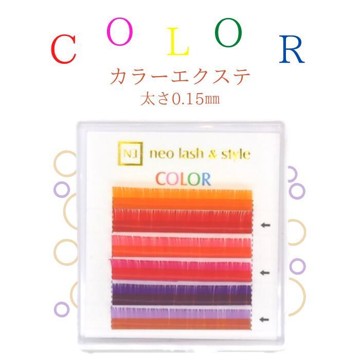 まつげエクステカラーラッシュセーブル毛 まつ毛エクステカラー シングルラッシュ太さ0.15mm J C Dカール7mm 8mm 9mm 10mm 11mm 12mm 売れ筋 13mm オレンジ マツエク商材 安値 下まつ毛 紫 カラーエクステ エクステ赤 うす紫 赤 マツエクカラー ライトピンク 6色セーブル毛 ピンク カラーラッシュ