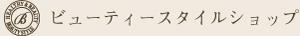 ビューティースタイルショップ:「銀座千疋屋プレミアムフルーツ青汁」が誕生いたしました。
