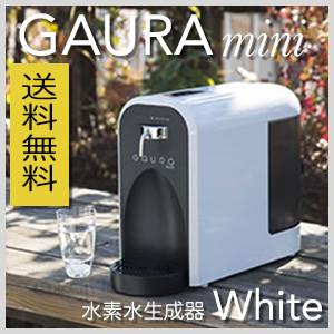 【送料無料】 水素水サーバー ガウラミニ 標準カラー ホワイト 1台 (GAURAmini) ガウラmini 水素水生成器 水素水サーバー 高濃度水素水 卓上型 日本製