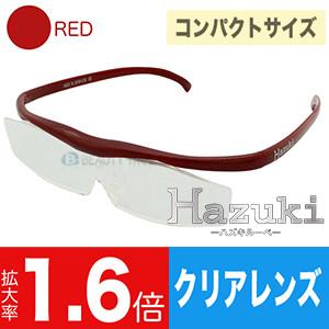 ハズキルーペ コンパクト クリアレンズ part5 パート5 1.6倍 赤ラメ 1個 (Hazuki) プリヴェAG メガネ型ルーペ 拡大鏡 メガネタイプ