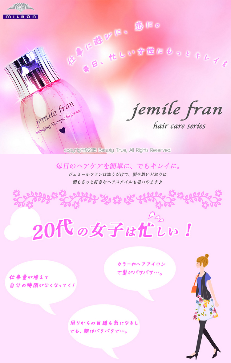 Milbon jemeel francs shampoo H 500ml (milbon jemile fran) pink heart 20 hair color for color long-lasting curling irons damage P11Sep16