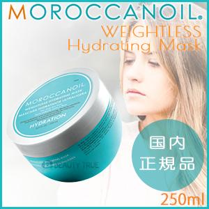 모록칸오이르웨이트레스하이드레이팅마스크 250 ml국내 정규품(moroccanoil moroccan oil)  알 암 오일 트리트먼트 오일 미용 오일모로나 오일 P11Sep16