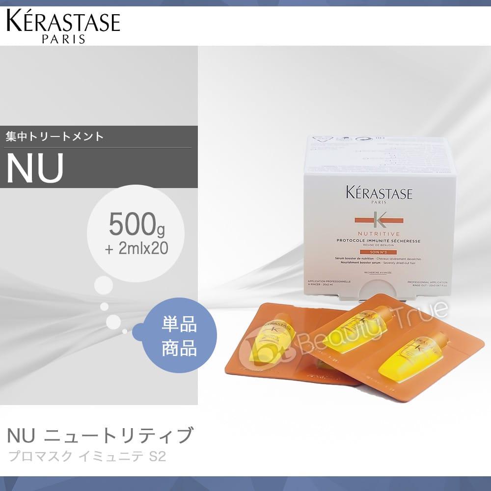ケラスターゼ NU プロマスク イミュニテS2 500g + 2mlx20個 業務用 ニュートリティブ 【ift-fb】