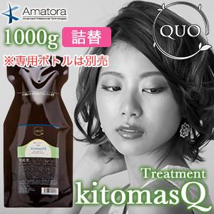 【送料無料(本州・四国限定)】 アマトラ クゥオ キトマスク 1000g 詰め替え