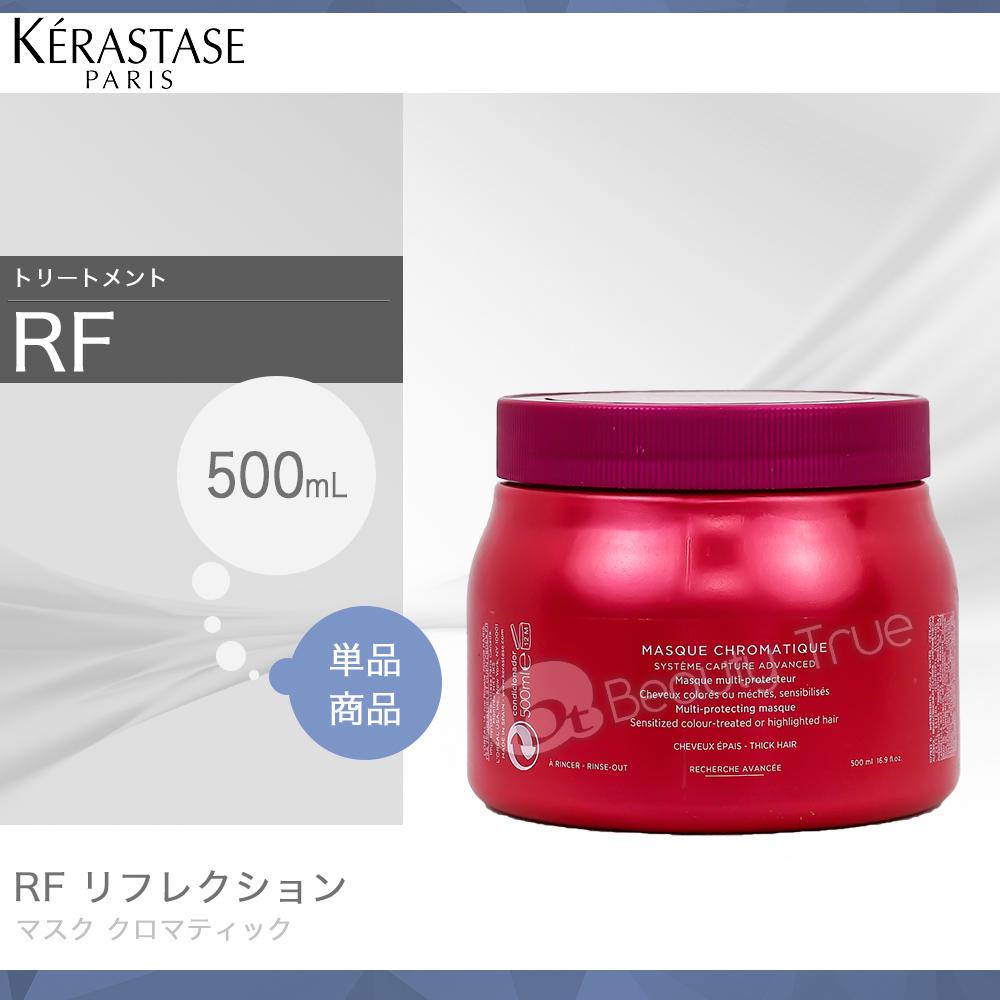 ケラスターゼ RF マスク クロマティック 500ml (KERASTASE PARIS | リフレクション 集中トリートメント ヘアケア) 【lm3-ss】