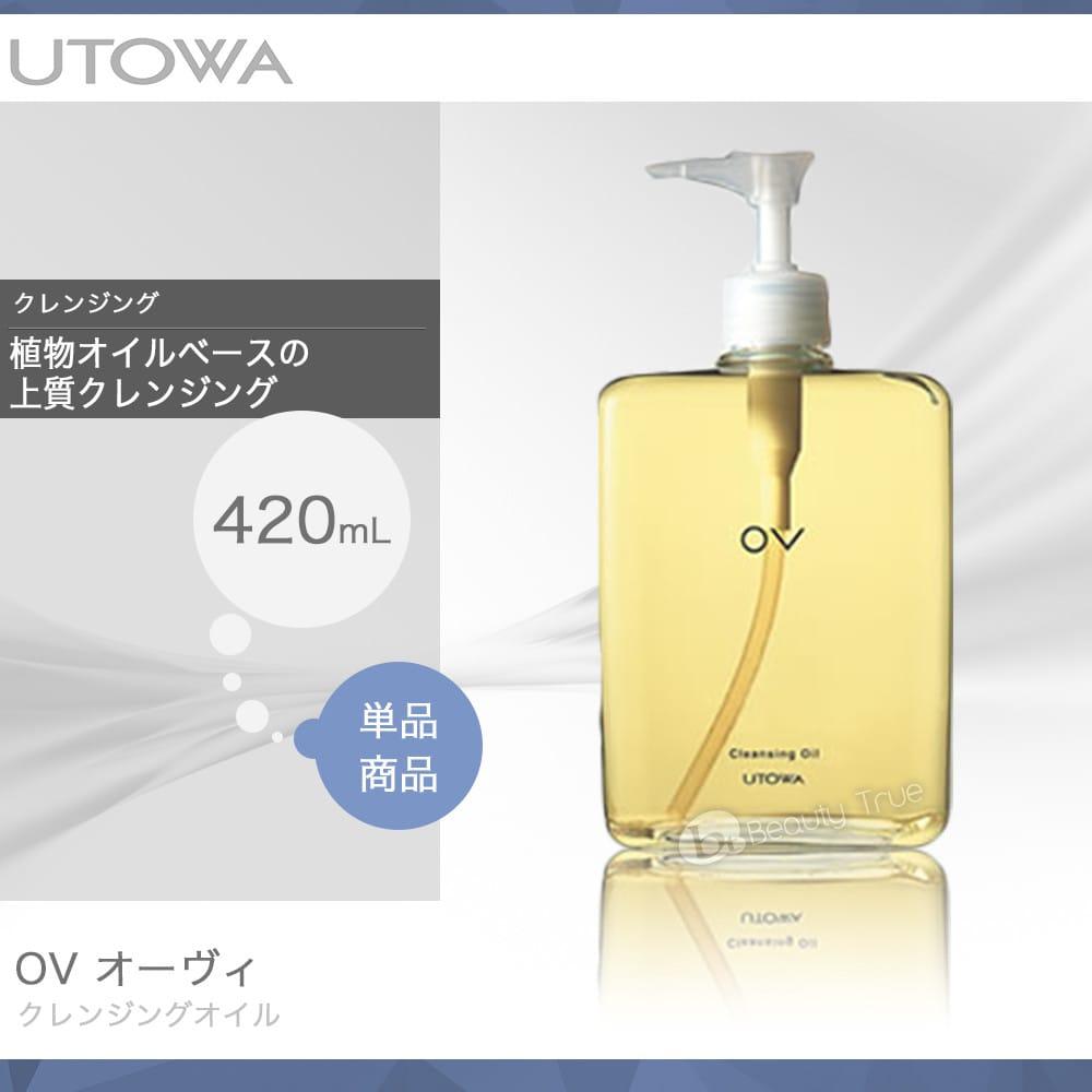 ウトワ OV クレンジングオイル 420ml 送料無料(本州・四国限定) (UTOWA OV) 乾燥肌 スキンケア 化粧品 肌ケア オーヴィ P11Sep16
