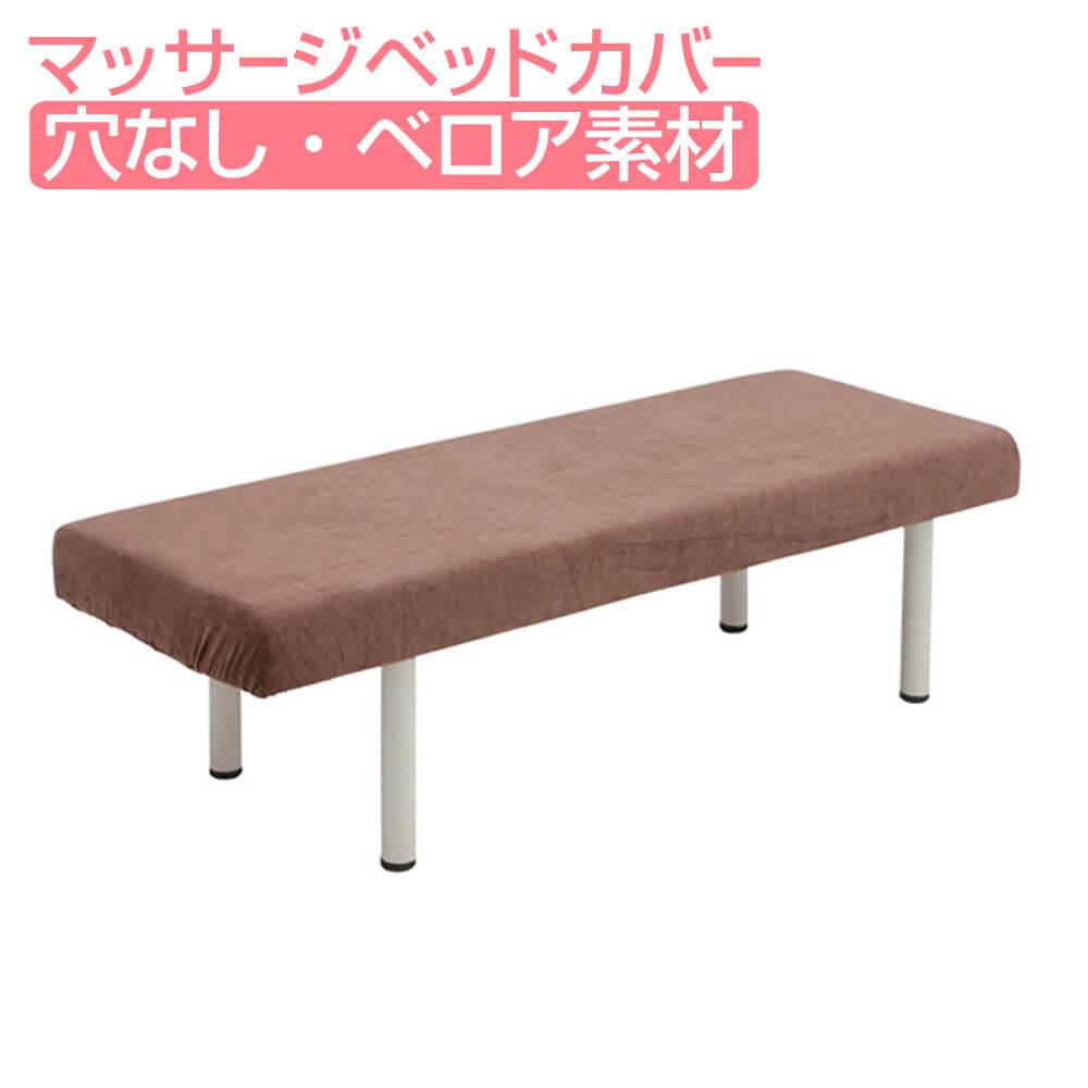 マッサージベッドカバー BASIC無孔ベッド用 ベロア ブラウン ベッドカバー ベットカバー ベッドシーツ ベットシーツ タオル8nvNw0mO