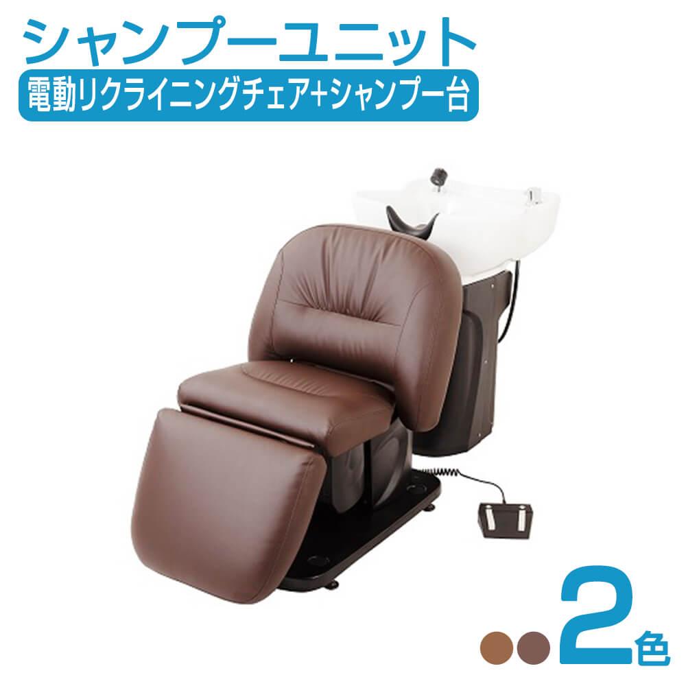 FV-7878 電動シャンプーユニットBURLY(バーリーJWWA認証サーモ水栓付き) スタイリングチェア チェア 椅子 イス セットチェア セット椅子 セットイス カット椅子 カットイス カットチェア 美容室 チェア 椅子 イス 美容師 開業