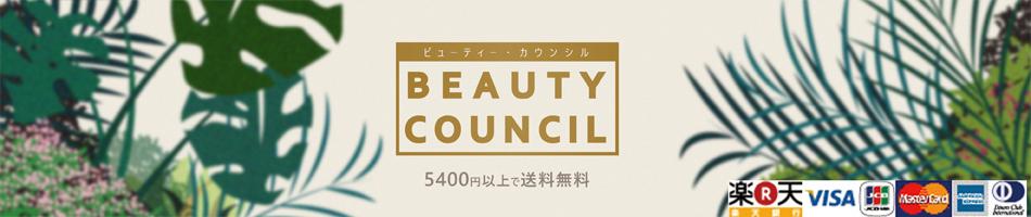 Beautycouncil:オーガニック、ナチュラルコスメのセレクトショップです。