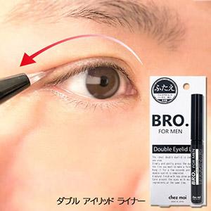メール便☆送料無料 BRO.FOR MEN Double Liner 希望者のみラッピング無料 送料無料 激安 お買い得 キ゛フト ダブルアイリッドライナー Eyelid