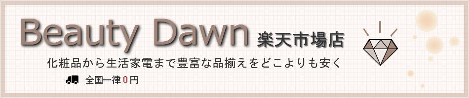Beauty Dawn楽天市場店:化粧品から生活家電まで豊富な商品品揃え☆