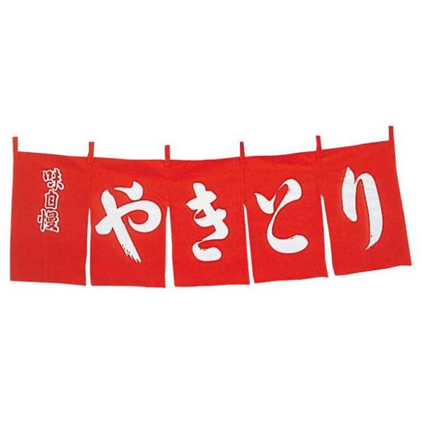 【江部松商事】 やきとり のれん WN-042 赤 【インテリア・寝具・収納:その他(和家具):のれん】【のれん】