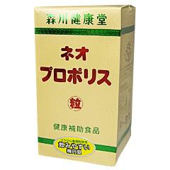 【森川健康堂】 ネオプロポリス粒 150粒 【健康食品:サプリメント:機能性成分:プロポリス】