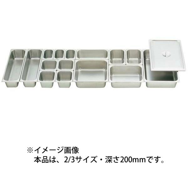 【本間製作所】 18-8 ホテルパン 2/3 200mm 2238 【キッチン用品:食器・食卓用品:食器】