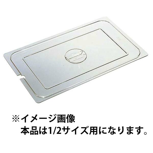 ポリカーボネイト ホテルパン蓋 PNC(切込穴式)タイプ 1/2