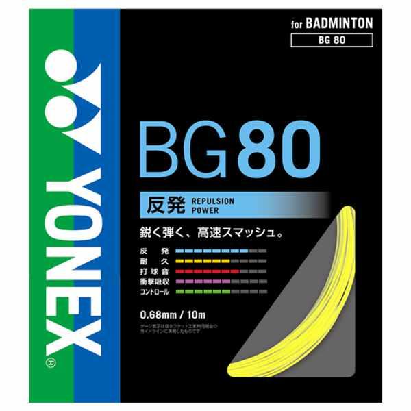 【ヨネックス】 バドミントンガット MICRON80(ミクロン80) ロール巻き [カラー:イエロー] [長さ:200m] #BG80-2-004 【スポーツ・アウトドア:バドミントン:ガット】