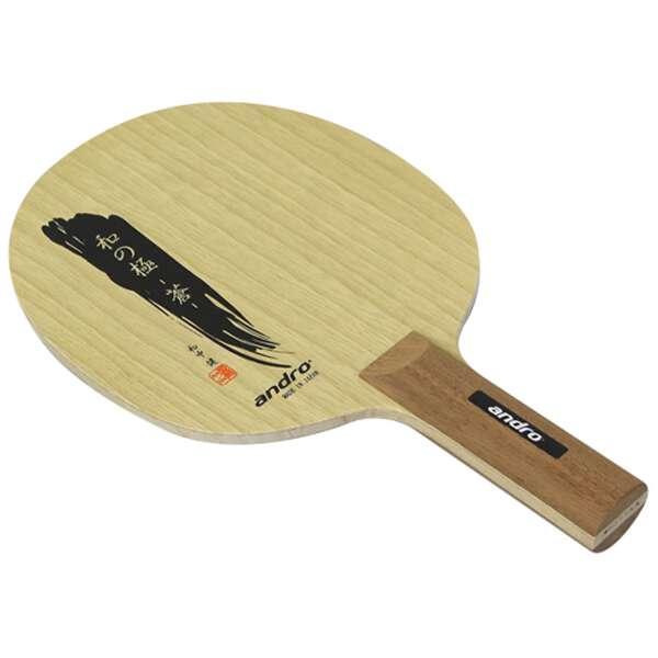 【アンドロ】 和の極 蒼 ST(ストレート) 卓球ラケット #10228901 【スポーツ・アウトドア:スポーツ・アウトドア雑貨】