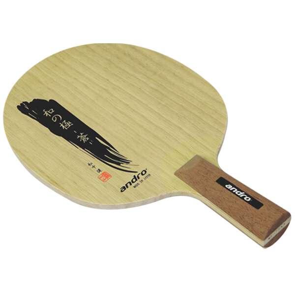 【アンドロ】 和の極 蒼 中国式 卓球ラケット #10228904 【スポーツ・アウトドア:スポーツ・アウトドア雑貨】