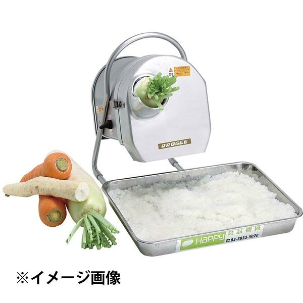【500円クーポン(要獲得) 10/31 9:59まで】 【送料無料】 ハッピー おろし機 オロシー RHG-15 【ハッピージャパン: キッチン用品 調理機器 厨房機器】【HAPPY JAPAN】