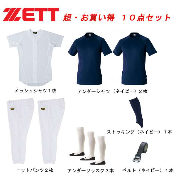 【ゼット】 ZETT 超お買い得 新入部員野球用衣料10点セット [サイズ:M] [カラー:ネイビー] #17SS108SET-2900 【スポーツ・アウトドア:スポーツ・アウトドア雑貨】