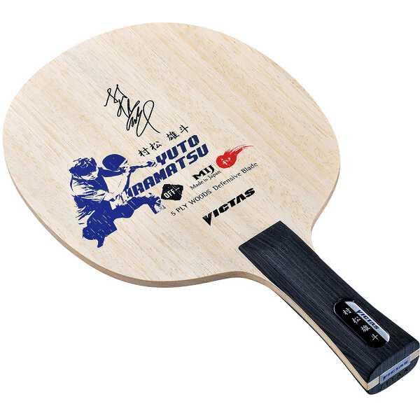 【ビクタス】 村松雄斗 FL(フレア) 卓球 シェイクラケット #026804 【スポーツ・アウトドア:スポーツ・アウトドア雑貨】