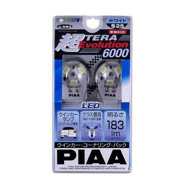 【PIAA】 LEDウィンカーランプ 超TERA S25 6000K #H594 2灯入り 【カー用品:ライトランプ:ウィンカー】