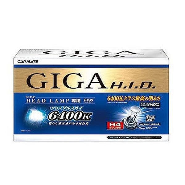【5%off+最大3000円offクーポン(要獲得) 5/19 9:59まで】 【送料無料】 GIGA クリスタルスカイ H4 35W #GHK464 2個入り 【カーメイト: カー用品 ライトランプ ヘッドライト】【CAR MATE】