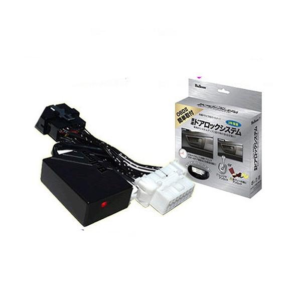 【フジ電気工業】 Bullcon 車速感応 ドアロックシステム #SDL‐CT02 【カー用品:セキュリティ・セーフティ用品】