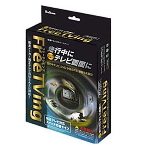 【フジ電気工業】 Bullcon フリーテレビング スイッチ切り替えタイプ #MS‐185 【カー用品:カーナビ】