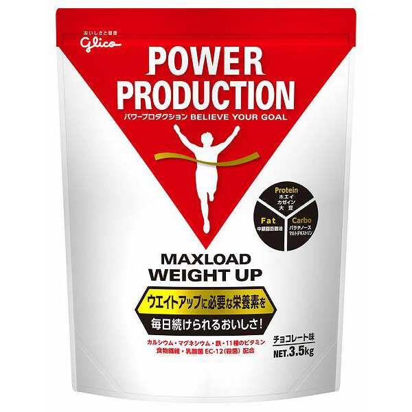 【江崎グリコ】 パワープロダクション マックスロード ウェイトアップ(チョコレート味) #G76039 3.5kg 【健康食品:サプリメント:機能性成分:プロテイン】