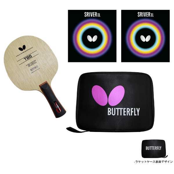 【バタフライ】 Butterfly 新入部員セット(シェークラケット5枚合板) 景品付 #BUT2018K 【スポーツ・アウトドア:卓球】