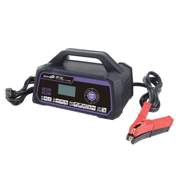 【大自工業】 全自動パルス充電器 12V/24V #MP-230 【カー用品:バッテリーメンテナンス用品:バッテリーチャージャー】