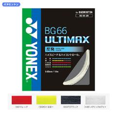 バドミントンガット BG66 アルティマックス [カラー:ブラック] [サイズ:長さ10m] #BG66UM