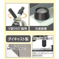 【アーテック】 ツインビュー生物顕微鏡(TMDシリーズ) TMD400 【玩具:科学・教育】
