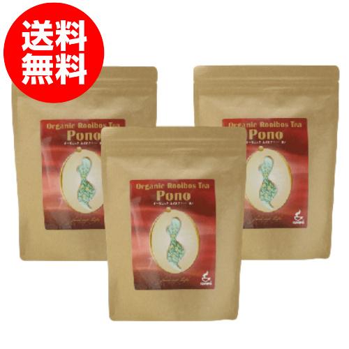 【送料無料】オーガニック ルイボスティー PONO(ポノ) 105g(3.5g×30包) 3袋セット ノンカフェイン ノンカロリー