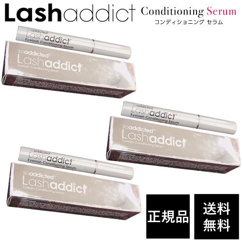 ラッシュアディクト アイラッシュ コンディショニング セラム 5ml ×3本セット まつ毛美容液 正規品