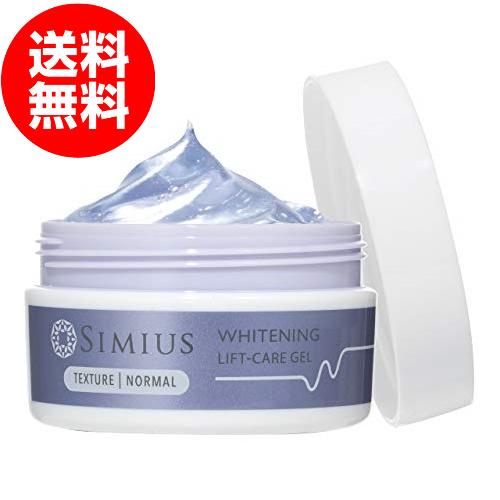 シミウス ホワイトニング リフトケアジェル 60g 美白 オールインワン化粧品