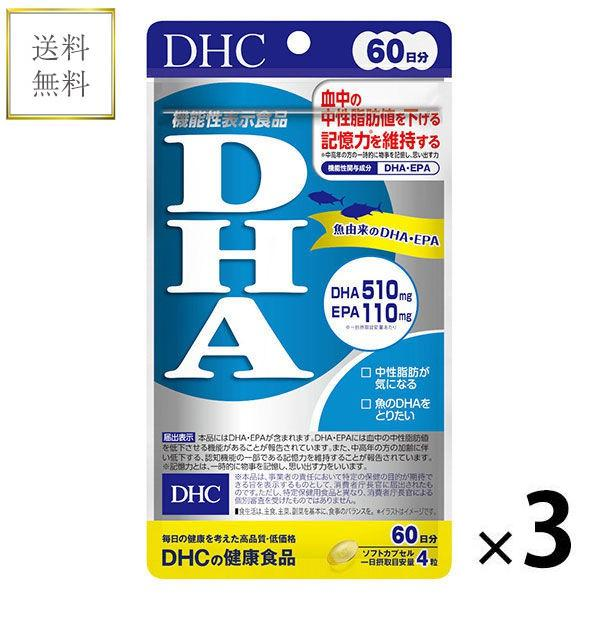 DHC DHA 60日分 公式 240粒 3袋セット 別倉庫からの配送